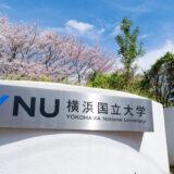 横浜国立大学 一般選抜合格者数 県内高校別ランキング 2021