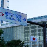 横浜市立学校教職員 新型コロナ陽性状況 9月3~9日