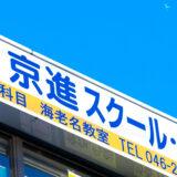 学習塾の新型コロナワクチン職域接種、京進が広範に実施へ