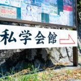 内申基準早見表 2021 神奈川県私立高校入試