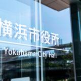 横浜市教育委員会、動画約 690 本で全学年1年間をカバー