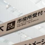 横浜市高校奨学生 2021、市外私立可&給付も新規約 900 名