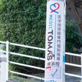 メディック TOMAS 夏期難関・医進特訓 2021 料金等