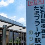 元石川高校の説明会申込 2021 年7月8日(木)あさ9時~