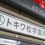 トキワ松学園高校 一般入試 併願優遇 基準内申点予定 2022