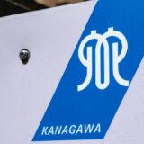 神奈川県立高校の部活動、分散登校期間に活動可能なケース