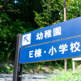 桐蔭学園小学校・幼稚園もオンライン授業を実施 25 日発表