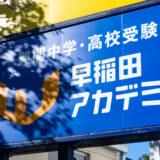 早稲田アカデミー、対面での集団指導を中止 デルタ株対策