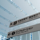 横浜市立中学校分散登校、平日部活動のためだけの登校禁止