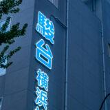 神奈川県公立高校 学校別卒業生進路状況 2020 年3月卒生