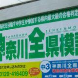 神奈川県公立高校入試 学校別合格者平均内申点 /135 2021