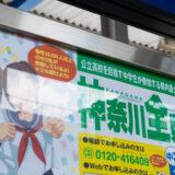 神奈川県公立高校入試 学校別合格者平均全県偏差値 2021