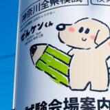 神奈川県公立高校入試 学校別合格者平均内申点 中3 2021