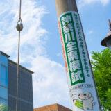 神奈川県公立高校入試 学校別第1次選考ボーダー 2021