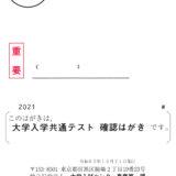 共通テスト 2022「確認はがき」10 月 27 日(水)迄に到着